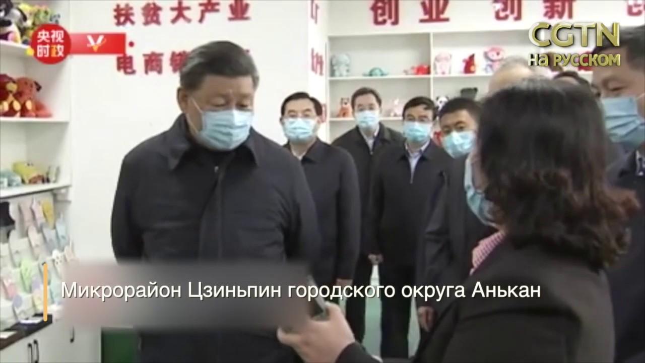 Си Цзиньпин прибыл с инспекцией в пров. Шэньси