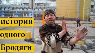 История одного Бродяги   История про Бомжа(, 2017-03-26T18:49:03.000Z)