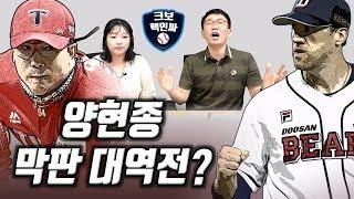 '양현종 vs 린드블럼' 한국에 사이영상이 있다면