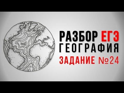Подготовка к ЕГЭ по географии 2018, задание 24
