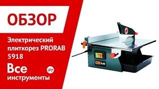 Электрический плиткорез PRORAB 5918(