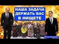 Задача Правительства и Единой России - держать народ в нищете | Pravda GlazaRezhet