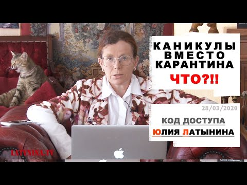 Юлия Латынина / Код Доступа / 28.03.2020/  LatyninaTV /