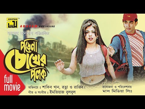 Porena Chokher Polok | পড়েনা চোখের পলক | Shakib Khan, Ratna & Rajib | Bangla Full Movie: Watch Bangla Full Movie Porena Chokher Polok | পড়েনা চোখের পলক | Cast by Shakib Khan, Ratna & Rajib.Exclusively on Anupam Movies  ➛ Subscribe Now: https://bit.ly/anupammovies  Welcome to Anupam Movie channel. Watch Popular Bangla Movies, Bangla Movie Songs,  Anupam Provide Nonstop Entertainment.  Movie: Porena Chokher Polok Director: Mohammad Hannan Cast: Shakib Khan, Ratna & Rajib Lyricist & Music: Ahmed Imtiaz Bulbul Production: Mass Media Ltd. Release Year: 2002 Copyright & Distributibuted By Anupam Recording Media  Visit our Official site: http://www.anupamrm.com  Also, Find us on Social Media: G+ Anupam: https://plus.google.com/118057489142997378398 Facebook Page: https://www.fb.com/AnupamRecordingMedia/ Twitter Official:  https://twitter.com/anupamrm   #bangla movie #banglacinema #Sakibkhan