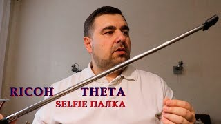 Ricoh Theta Selfie Stick - обзор