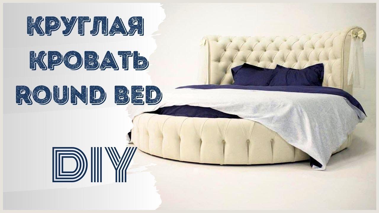 Как сделать КРУГЛУЮ КРОВАТЬ / How to make a ROUND BED