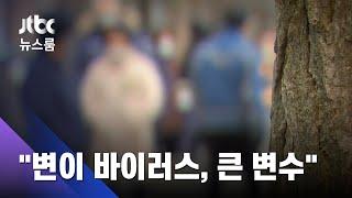 """다시 400명대…당국 """"변이 바이러스, 방역에 큰 변수"""" / JTBC 뉴스룸"""