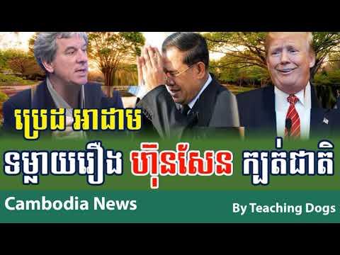 Cambodia Hot News WKR World Khmer Radio Night Wednesday 09/13/2017