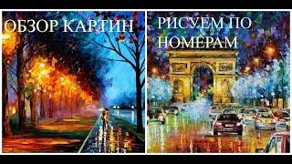 "ОБЗОР КАРТИН ""РИСУЕМ ПО НОМЕРАМ"" ОТ АЛИЭКСПРЕСС"