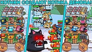 КОТИКИ СОЗДАЮТ ДЕМОНА КОТИКА! - Cat RoBot Defence