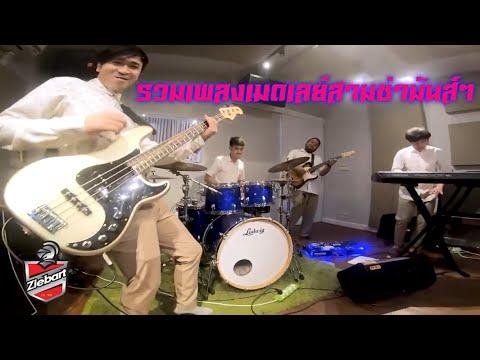 รวมเพลงเมดเลย์สามช่ามันส์ๆ By AmaAong Band Feat.คุณคริส (คุณคริสมอบเป็นของขวัญให้ คุณหมอแพร)