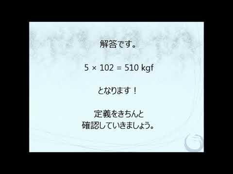 ニュートン kg 換算