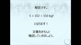 kN(キロニュートン)と kgf(キログラム重)の変換方法