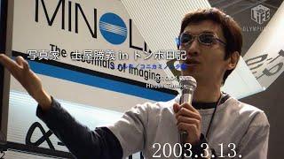 100401写真家・土屋勝義 in トンボ日記(ミノルタ/コニカミノルタ編)