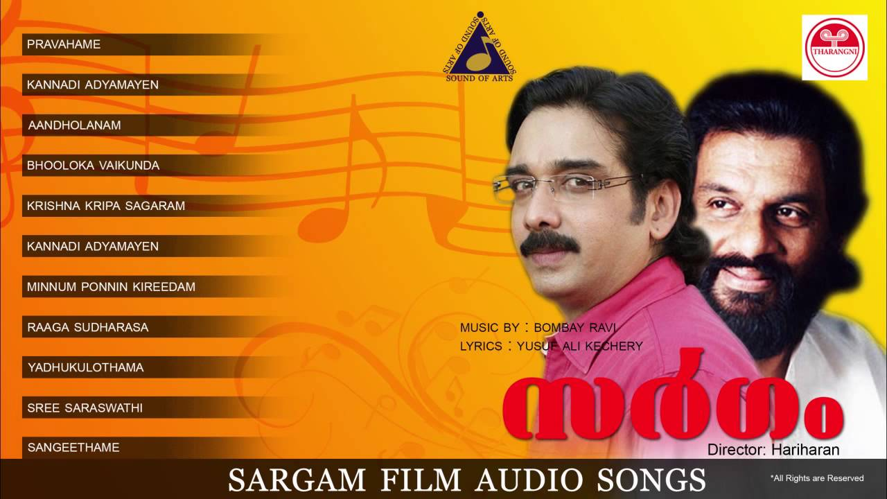 Sargam Film Songs 1992  Sargam Malayalam Movie Full Audio -1034
