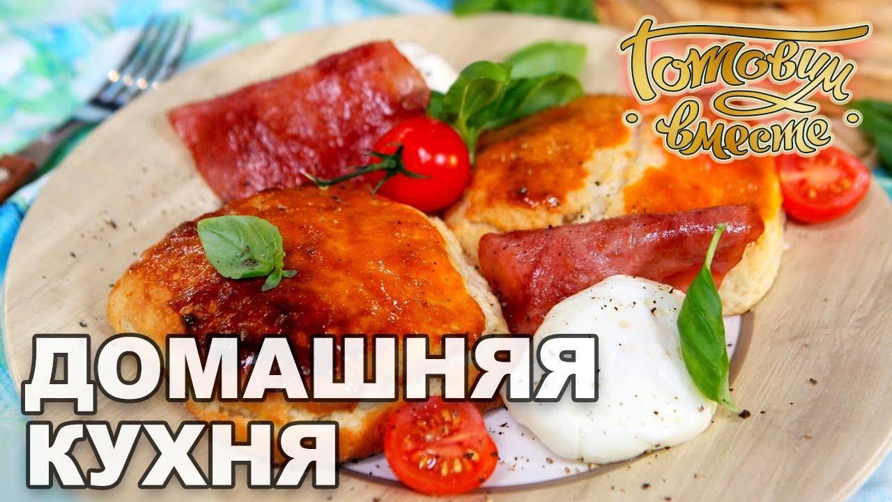 Готовим вместе 20 выпуск 30.06.2020 Домашняя кухня