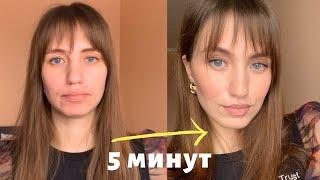 Макияж глаз Ежедневный макияж что в моей косметичке