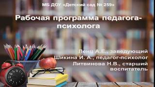 Рабочая программа педагога-психолога (МБДОУ № 259)