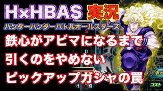 【ピックアップガシャ】実況!ハンターハンターバトルオールスターズ【HHBAS】