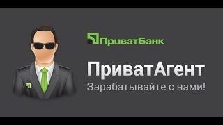 Регистрация нового агента на agent.privatbank.ua