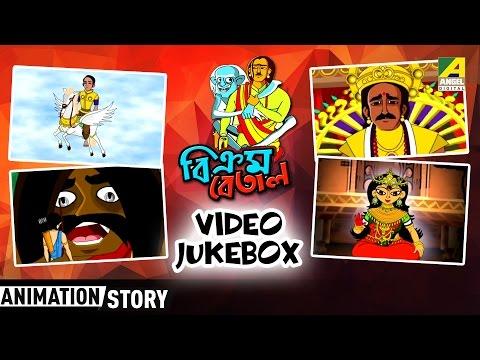 Vikram Betal - বিক্রম বেতাল - ৪ টি গল্প - Video Jukebox - Vol - 8 - Bangla Cartoon Video - 동영상
