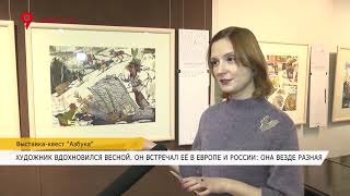 "Выставка-квест ""Азбука"""