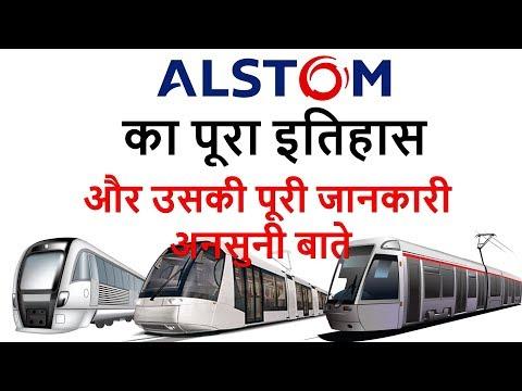 ALSTOM - Alstom का पूरा इतिहास | Full Documentory And History Of Alstom