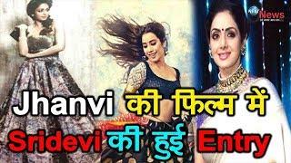जिंदा लौटी श्रीदेवी, बेटी जाह्नवी की फिल्म में आई नज़र, ये रहा पक्का सबूत   Sridevi Returns