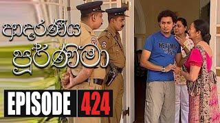 Adaraniya Purnima | Episode 424 15th February 2021 Thumbnail