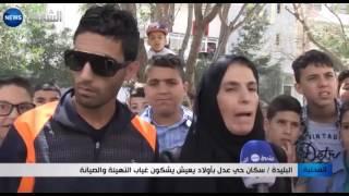 البليدة: سكان حي عدل بأولاد يعيش يشكون غياب التهيئة والصيانة