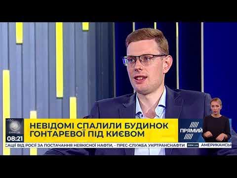 Андрій Смолій про підпал будинку Валерії Гонтаревої під Києвом