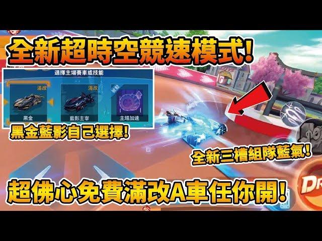 【小草Yue】全新改版 2v2v2 超時空競速模式!每場都有免費滿改A車任你體驗!【極速領域】