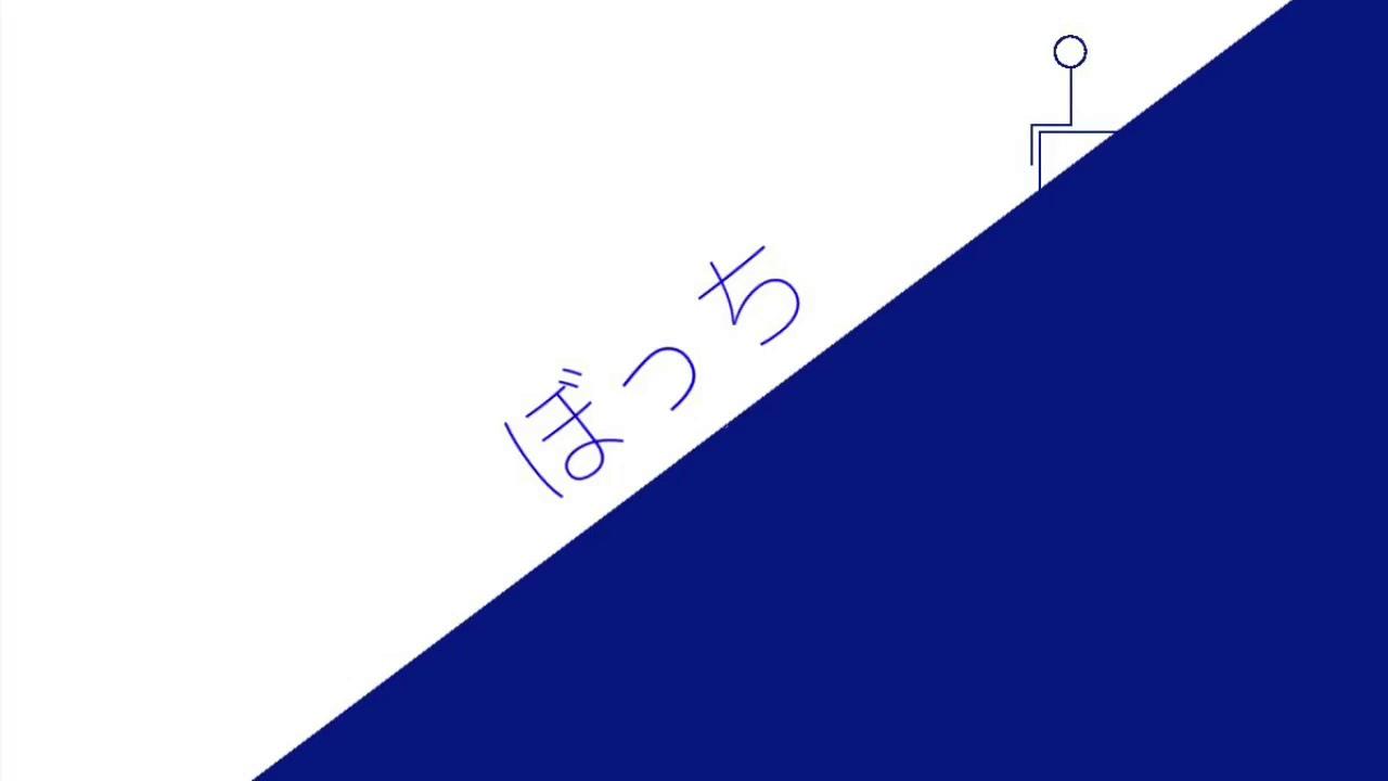 映像作品No.1「ぼっち」(概要欄に解説あり)