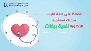 كيف تحسن من صحة قلبك مع الدكتورة نادية بركات بمستشفى المواساة بالقطيف