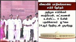 காலியாகவுள்ள 6 மாநிலங்களவை எம்.பி பதவிகளுக்கு விரைவில்  தேர்தல் | #RajyaSabha #MP #DMK #ADMK