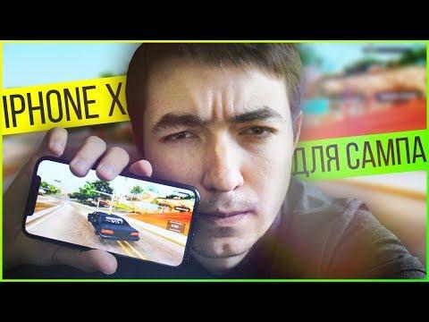КУПИЛ IPHONE X, ЧТОБЫ ИГРАТЬ В GTA SAMP thumbnail
