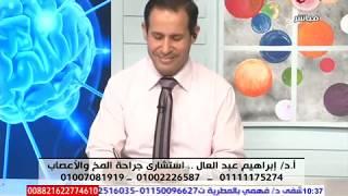 الام القدم.... أ.د/ إبراهيم عبد العال .. استشارى جراحة المخ والأعصاب