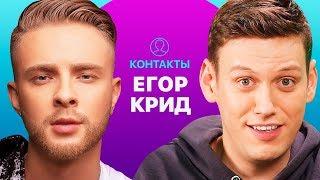 КОНТАКТЫ в телефоне Егора Крида: Нюша, Киркоров, ASAP Rocky, Президент Молдавии