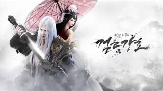 무협 모바일 MMORPG 검은강호 전투 플레이 영상