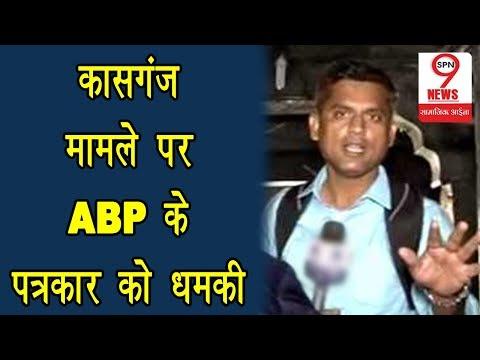 ABP News के पत्रकार Pankaj Jha को कासगंज मामले में मिली सजा| Kashganj Issue Facts