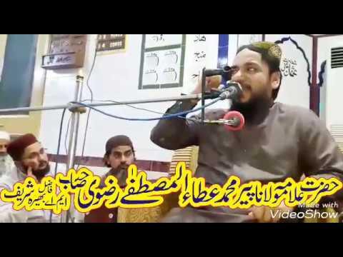 Shahadat Hazrat imam Hussain R.A 03.10.17 Chandiyan talawan Sharif Faisalabad Ata ul Mustafa Rizvi