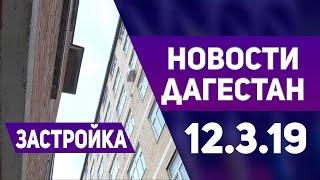 Новости Дагестана за 12.03.2019 год