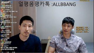 [ 피곤한 하루~ ] 얼이와빵이 생방송 다시보기 ('21-07-26)