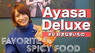 【Ayasa Deluxe】#9 好きな辛いもの【健康第一激辛党】