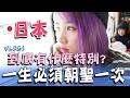 Mira 遊日本 day1⃣ 一生必須朝聖一次的聖地!日本秋田內陸縱貫鐵道 Feat MaoMao TV | Mira