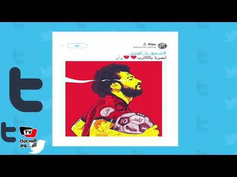 مشجعو مصر علي تويتر قبل مباراة «روسيا»: «خلي بالكوا من الدقيقة 90»  - 13:21-2018 / 6 / 19