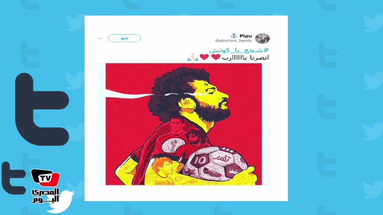 المصري اليوم:مشجعو مصر علي تويتر قبل مباراة «روسيا»: «خلي بالكوا من الدقيقة ٩٠»