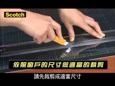 3M EN-92 DIY 隔熱膜 75*50cm (4入) 操作教學影片 - YouTube