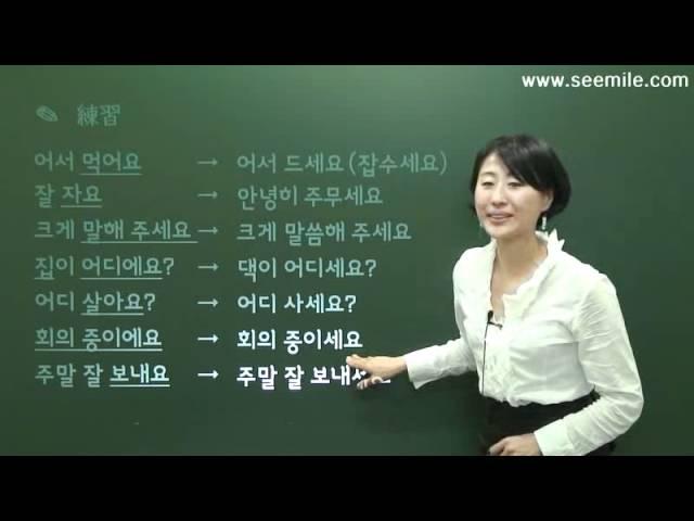 [SEEMILE III, 韓国語 基本表現編]  20.尊敬表現(~される, お~になる) ~(으)시다
