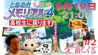 【ときめきメモリアル4】恋愛ゲームリベンジ!!#2